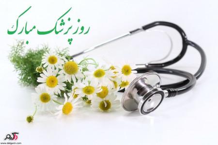 پیام تبریکاتی روز پزشک مبارک