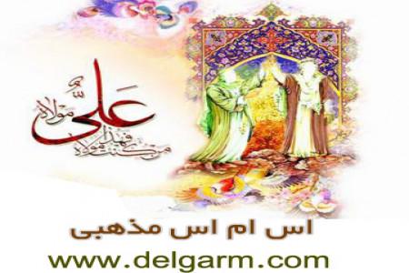 جدید ترین اس ام اس عید غدیر