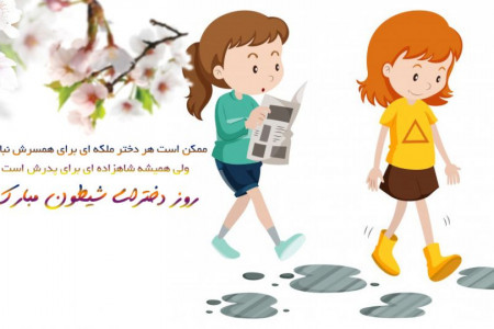 جدیدترین پیام های تبریک روز دختر و تولد حضرت معصومه (س)
