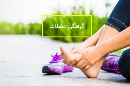 علت گرفتگی عضلات پا و درمان