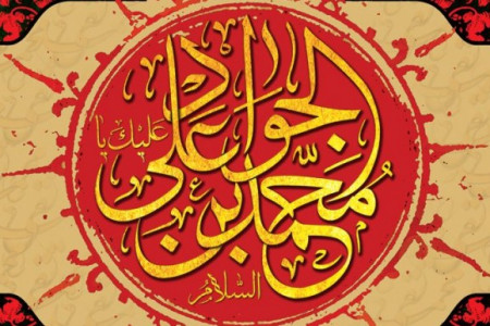 جدیدترین پوستر باکیفیت شهادت امام جواد الائمه (ع)
