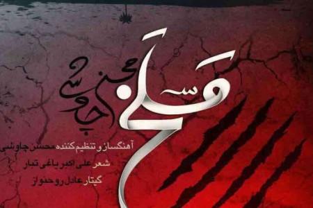 متن آهنگ مسلخ از محسن چاوشی (Mohsen Chavoshi Maslakh)
