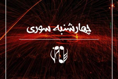 دانلود آهنگهای شاد و انرژی زا مخصوص شب چهارشنبه سوری