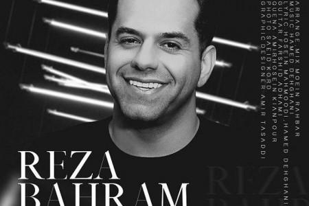 متن آهنگ گل عشق از رضا بهرام (Reza Bahram | Gole Eshgh)