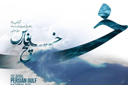 تبریک روز خلیج فارس (پیام و شعر | متن و جملات | استوری و استاتوس)