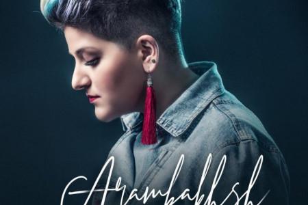 متن آهنگ آرام بخش از ملانی (Melanie | Arambakhsh)