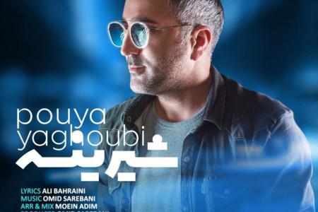 متن آهنگ شیرینه از پویا یعقوبی (Pouya Yaghoubi | Shirine)