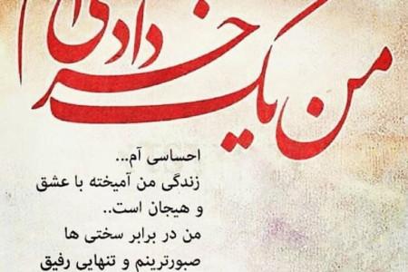 کپشن و بیو   متن و جملات   پیام برای خرداد ماهی ها و عشق خردادی