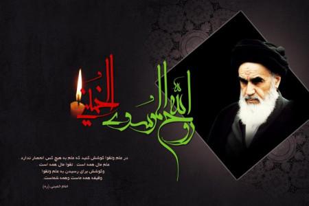 سری پیامهای جدید رسمی و اداری به مناسبت رحلت امام خمینی