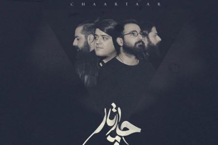 متن آهنگ در حسرت ماه از چاتار (Chaartaar | Dar Hasrate Maah)