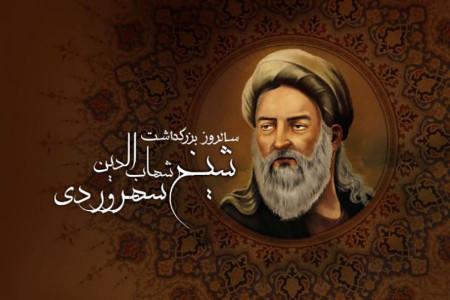 سخنان کوتاه فلسفی و حکیمانه شیخ شهاب الدین سهروردی