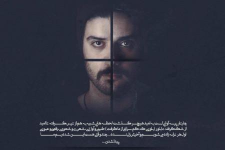 متن آهنگ خلق از چارتار (Chaartaar | Khalgh)