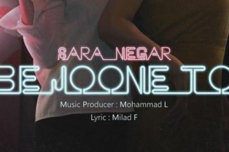 متن آهنگ به جون تو از سارا نگار (Sara Negar | Be Joone To)