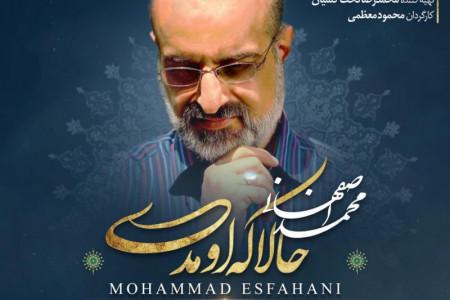 متن آهنگ حالا که اومدی از محمد اصفهانی