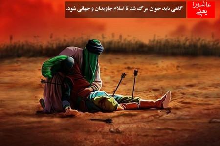 دانلود مداحی سینه زنی شهادت علی اکبر (هشتم محرم) مداح محمود گرجی