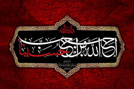 دانلود جدیدترین روضه و نوحه سینه زنی شب اول محرم از ۹ مداح مشهور