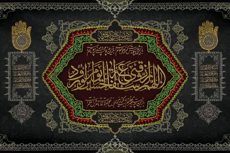 متن نوحه سینه زنی شب دوم محرم مداح کربلایی محمد حسین حدادیان