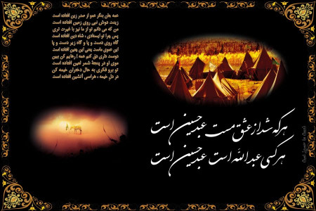 گلچین متن روضه و نوحه سینه زنی شب پنجم محرم مداح حاج مهدی سلحشور