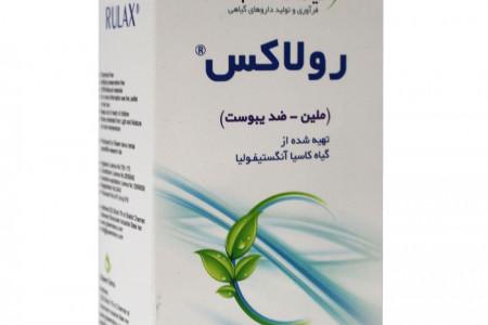 فواید مصرف پودر و کپسول گیاهی رولاکس جهت درمان یبوست