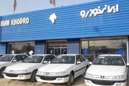 لیست قیمت جدید محصولات ایران خودرو   بهمن ۹۷