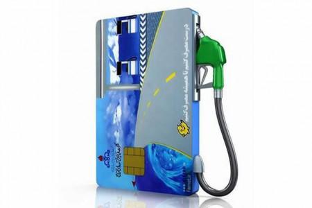 سامانه پیگیری و حل مشکلات کارت سوخت اعلام شد !