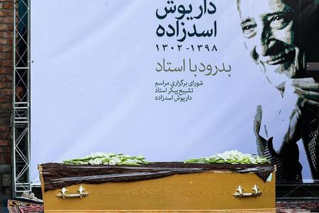 تصاویر مراسم تشییع مرحوم داریوش اسدزاده