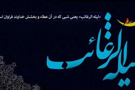 شب لیله الرغائب : نماز و اعمال این شب چگونه است ؟