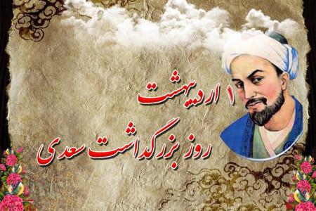 تاریخ دقیق روز بزرگداشت سعدی در تقویم ایران چه روزی است ؟