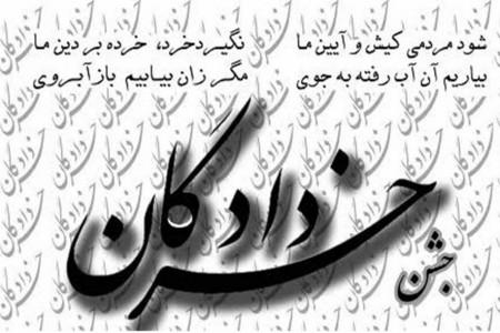 ۶ خرداد روز جشن خردادگان بر ایرانیان گرامی باد