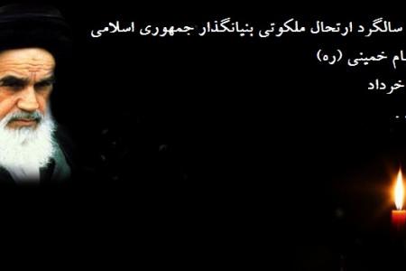 تاریخ دقیق رحلت حضرت امام خمینی (ره) در تقویم ایران چه روزی است ؟
