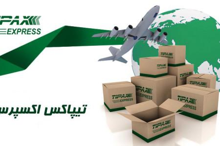آدرس و تلفن شعبه های تیپاکس در شهر زنجان