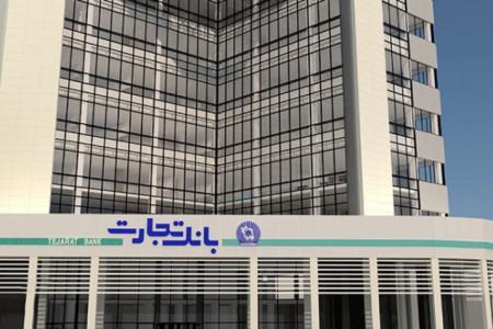 لیست شعبه های بانک تجارت تهران + آدرس و تلفن