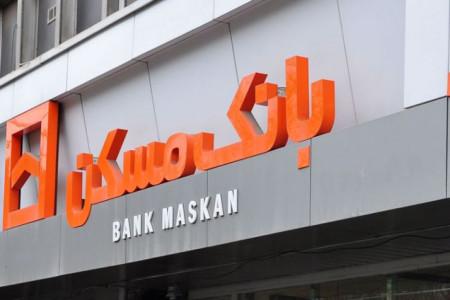 لیست شعبه های بانک مسکن در بروجرد + آدرس و تلفن