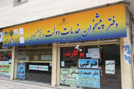 لیست نام و آدرس دفاتر پیشخوان دولت بندر بوشهر
