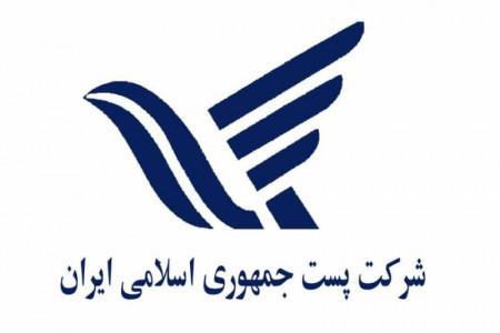 لیست آدرس و تلفن دفاتر پستی کرمان و حومه