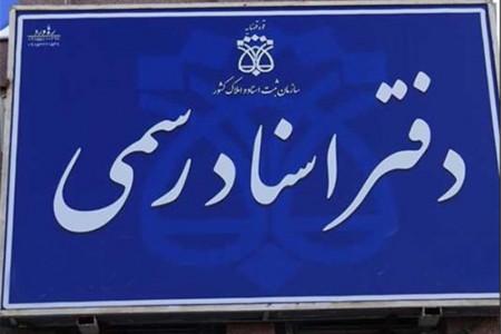 لیست نام و آدرس دفاتر اسناد رسمی مشهد