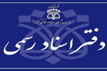 لیست نام و آدرس دفاتر اسناد رسمی شیراز