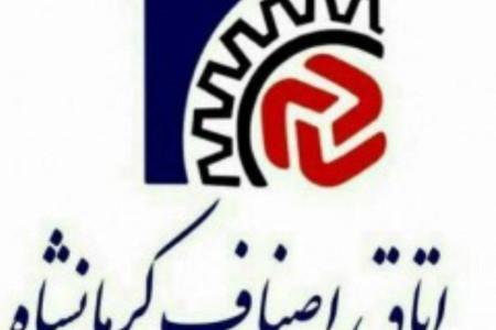 آدرس و شماره تلفن اتحادیههای صنفی کرمانشاه