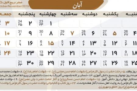 آیا 8 آبان 98 مراکز دولتی تعطیل است ؟