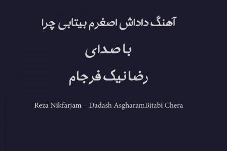 Reza Nikfarjam – Dadash Asgharam Bitabi Chera