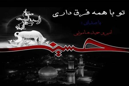 Amir & Hamid Hamooni – To Ba Hame Fargh Dari