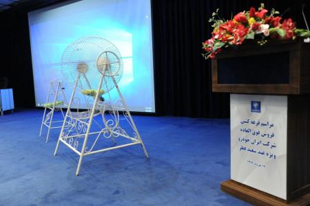 اعلام نتایج قرعه کشی ایران خودرو