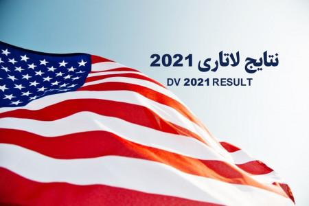 اعلام نتایج قرعه کشی لاتاری ۲۰۲۱ آمریکا