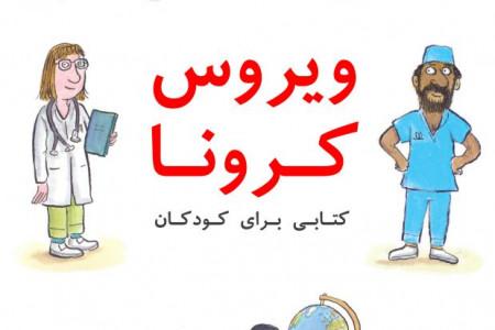 ویروس کرونا: کتابی برای کودکان