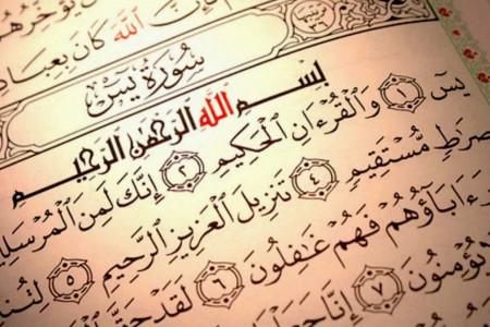 فضیلت خواندن سوره یس برای اهل قبور و اموات