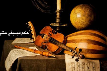 حکم موسیقی سنتی : آیا موسیقی سنتی حرام است ؟