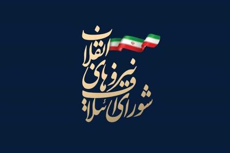 لیست انتخاباتی شورای ائتلاف نیروهای انقلاب در تهران اعلام شد