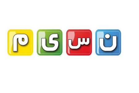 برنامه رمضانی شبکه نسیم