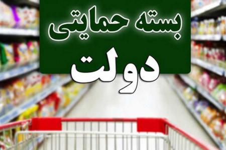 بسته حمایتی ماه رمضان