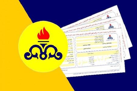 پرداخت یکجای قبوض گاز در خرداد ماه